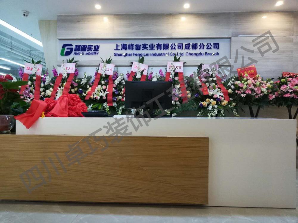 恭喜上海峰雷实业有限公司成都分公司项目竣工